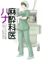 anesthesiologist hana Cover2